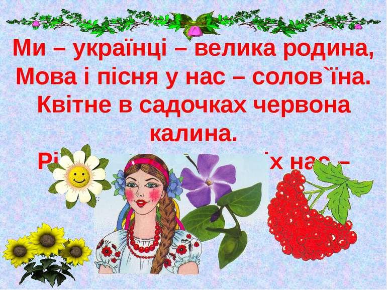 Ми – українці – велика родина, Мова і пісня у нас – солов`їна. Квітне в садоч...