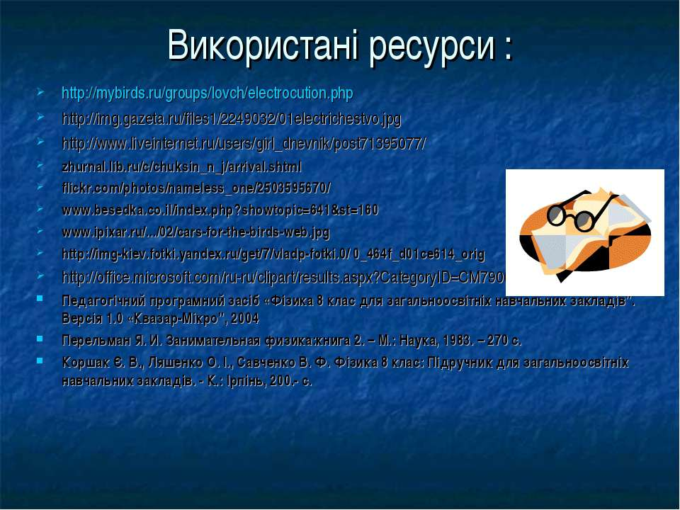 Використані ресурси : http://mybirds.ru/groups/lovch/electrocution.php http:/...