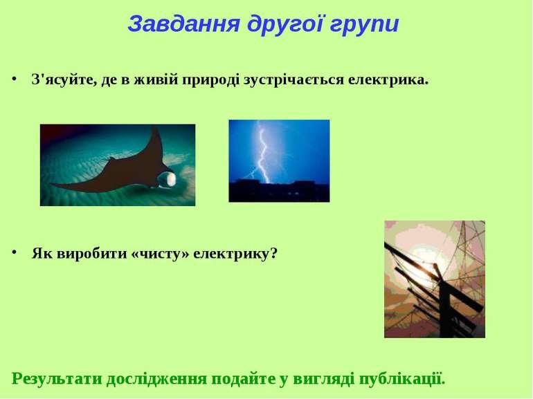 Завдання другої групи З'ясуйте, де в живій природі зустрічається електрика. Я...