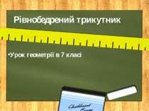 Рівнобедрений трикутник Урок геометрії в 7 класі