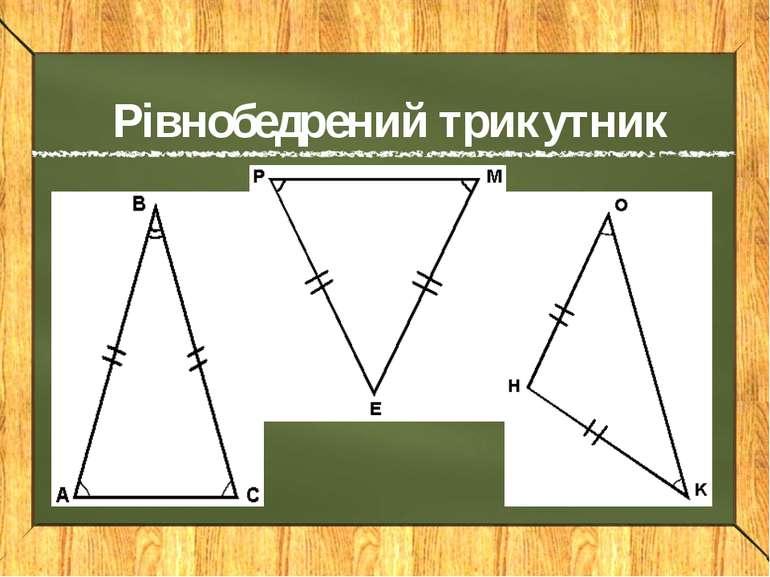 Рівнобедрений трикутник