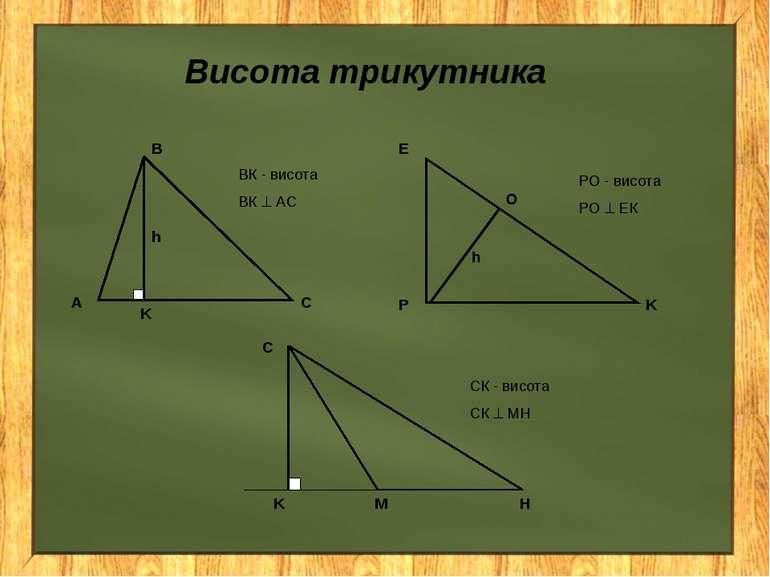 Висота трикутника ВК - висота ВК АС РО - висота РО ЕК СК - висота СК МН