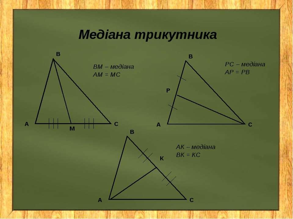 Медіана трикутника ВМ – медіана АМ = МС РС – медіана АР = РВ АК – медіана ВК ...
