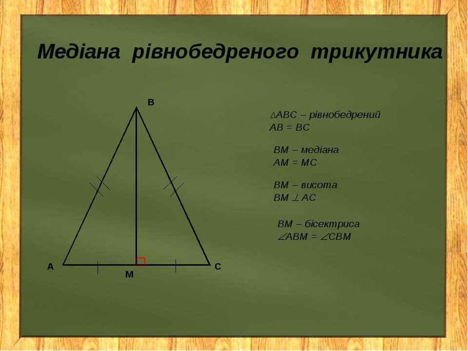 Медіана рівнобедреного трикутника ΔАВС – рівнобедрений АВ = ВС ВМ – медіана А...