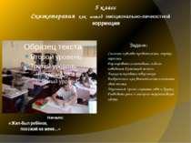 5 класс Сказкотерапия как метод эмоционально-личностной коррекции Задачи: Сни...