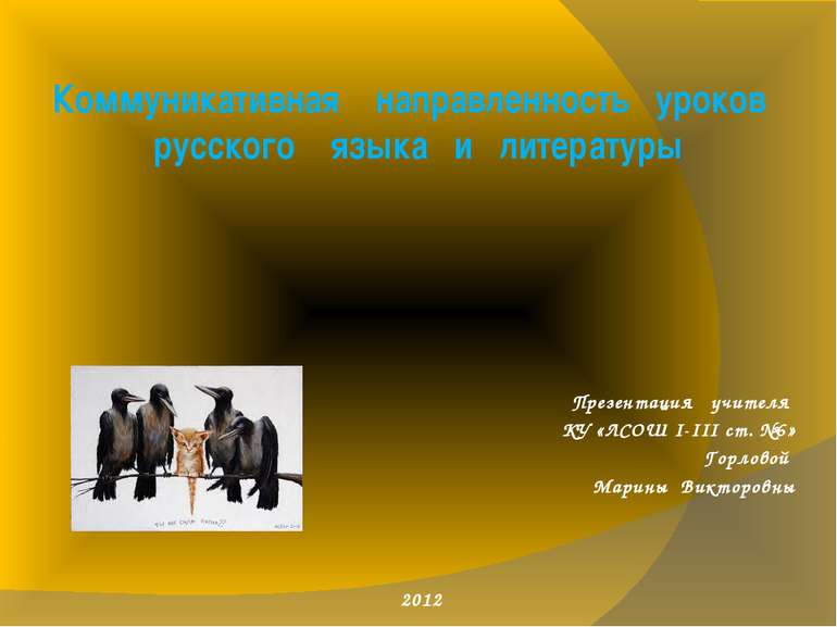 Презентация учителя КУ «ЛСОШ І-ІІІ ст. №6» Горловой Марины Викторовны 2012 Ко...