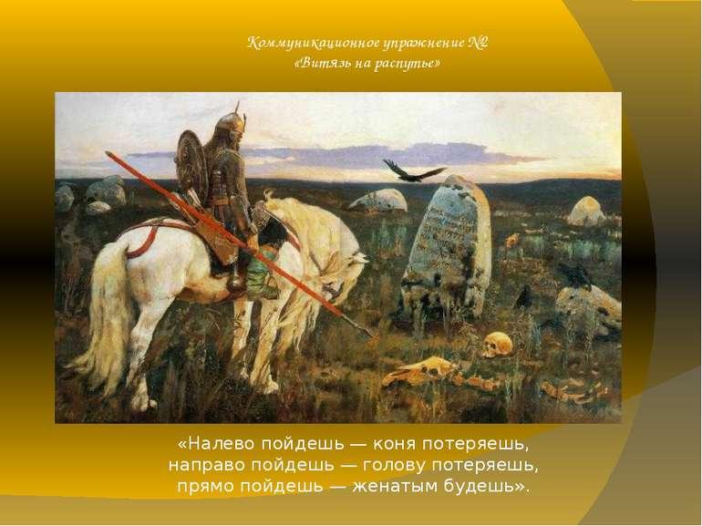 Коммуникационное упражнение №2 «Витязь на распутье» «Налево пойдешь — коня по...