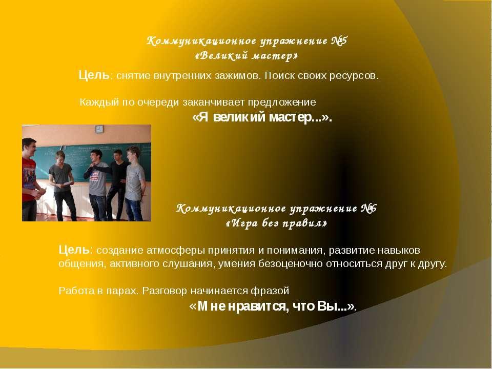 Коммуникационное упражнение №5 «Великий мастер» Цель: снятие внутренних зажим...