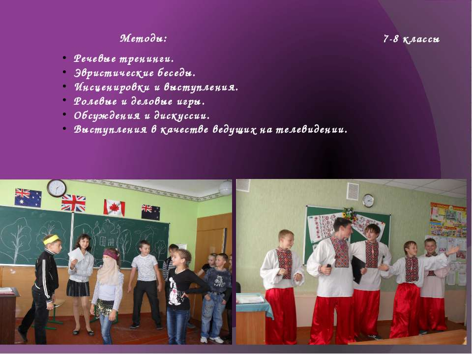 Методы: Речевые тренинги. Эвристические беседы. Инсценировки и выступления. Р...
