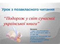 """Урок з позакласного читання """"Подорож у світ сучасної української книги"""" Викон..."""