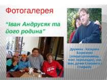 """Фотогалерея """"Іван Андрусяк та його родина"""" Дружина - Катерина Борисенко (літе..."""