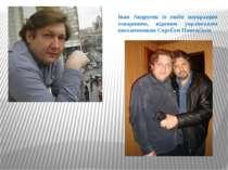 Іван Андрусяк із своїм наукращим товаришем, відомим українським письменником ...