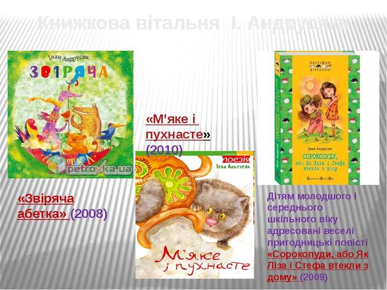 Книжкова вітальня І. Андрусяка «Звіряча абетка» (2008) «М'яке і пухнасте» (20...