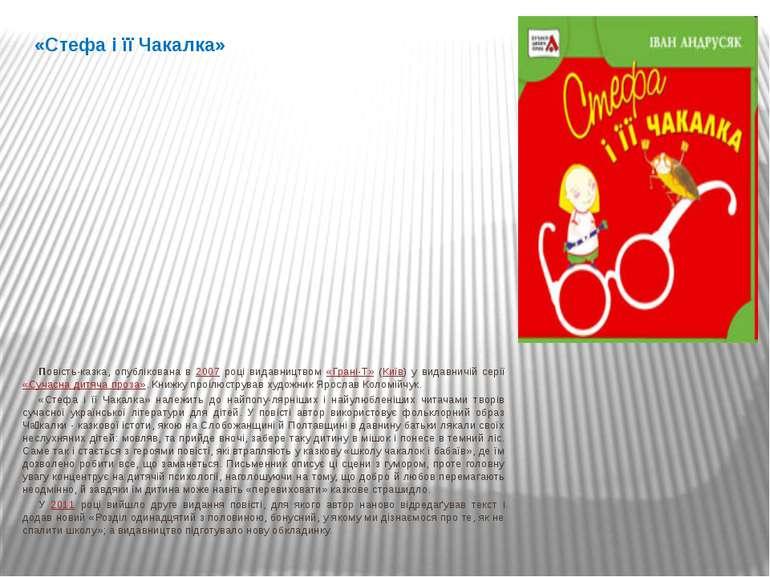 «Стефа і її Чакалка» Повість-казка, опублікована в 2007 році видавництвом «Гр...