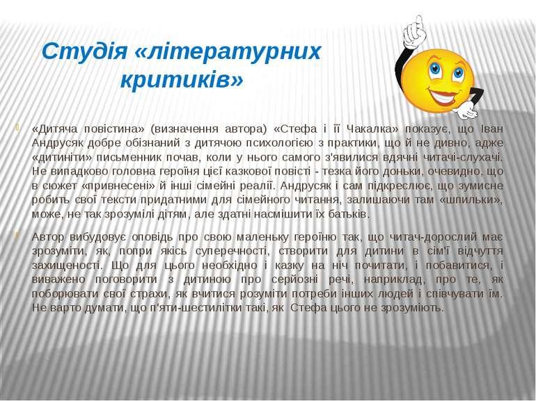 Студія «літературних критиків» «Дитяча повістина» (визначення автора) «Стефа ...