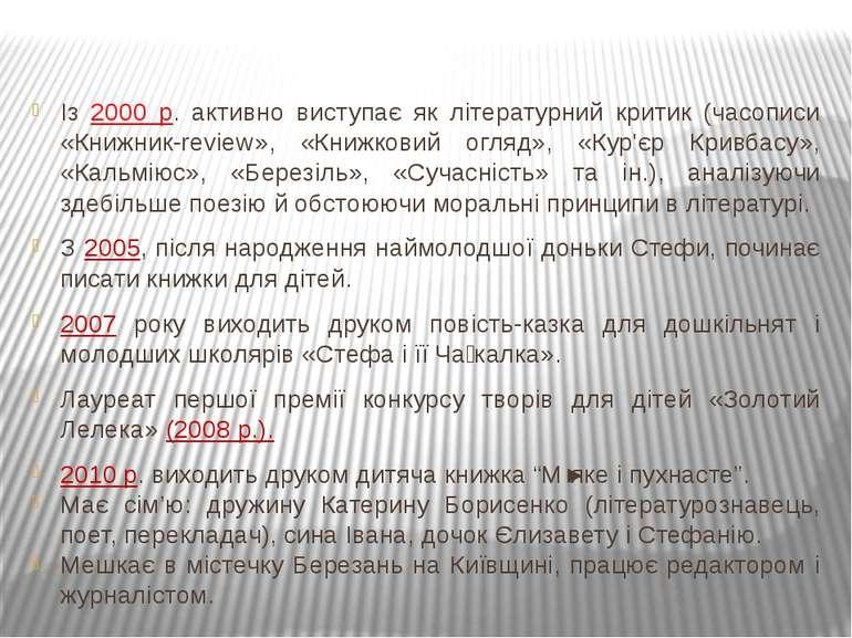 Із 2000 р. активно виступає як літературний критик (часописи «Книжник-review»...