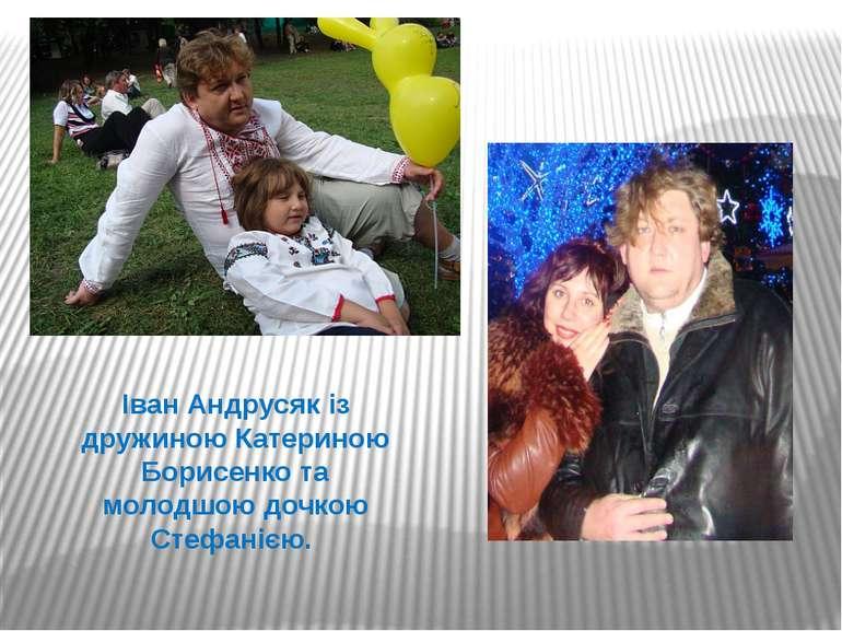 Іван Андрусяк із дружиною Катериною Борисенко та молодшою дочкою Стефанією.