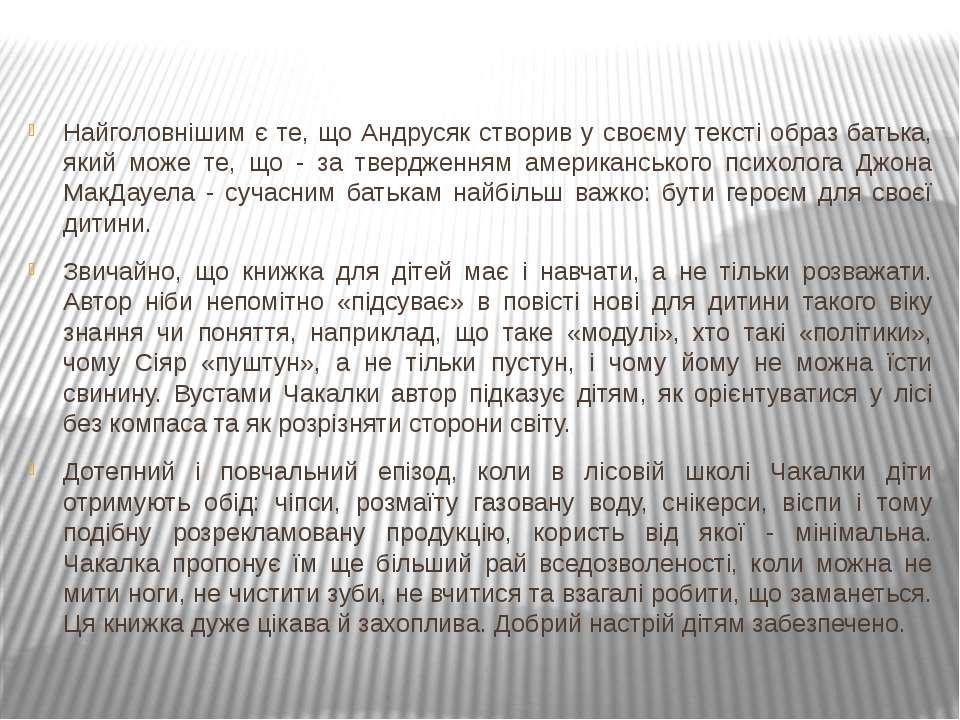 Найголовнішим є те, що Андрусяк створив у своєму тексті образ батька, який мо...