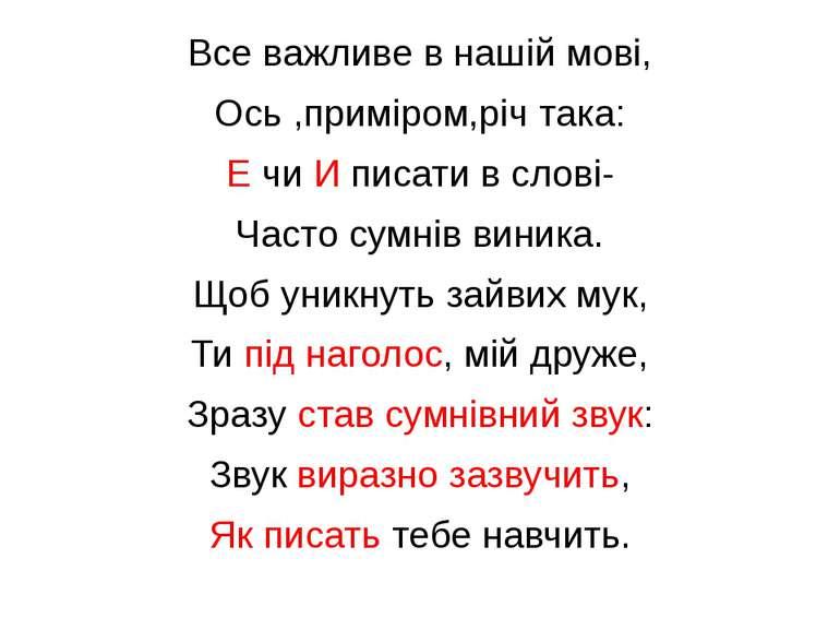 Все важливе в нашій мові, Ось ,приміром,річ така: Е чи И писати в слові- Част...