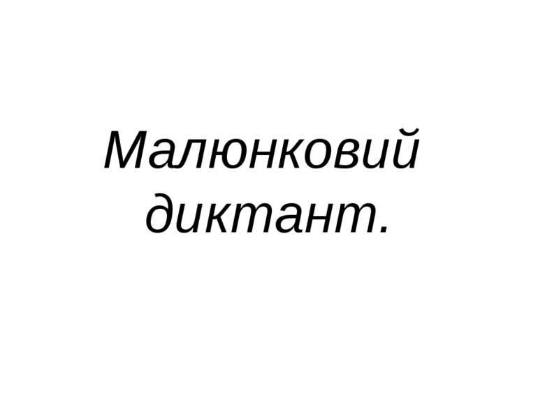 Малюнковий диктант.