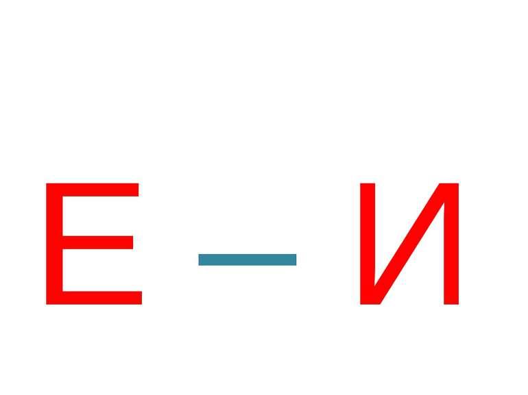 Е – И