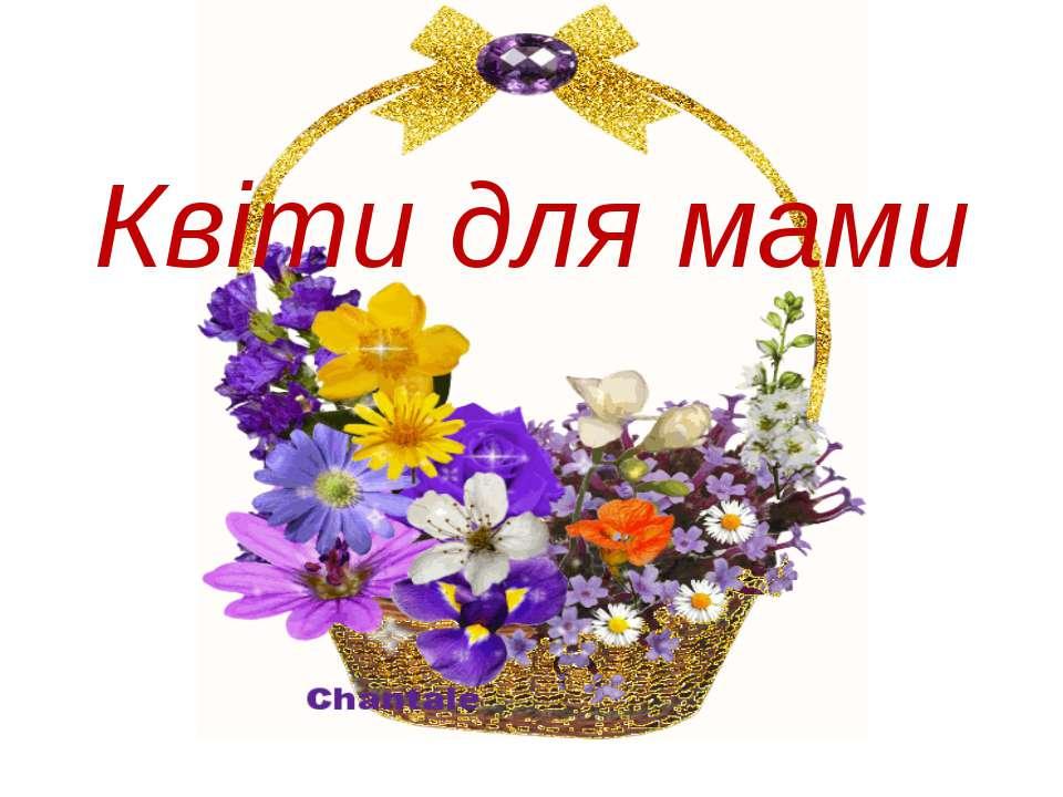 Квіти для мами