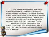 Сучасне нестабільне економічне та суспільно-політичне становище в Україні, на...