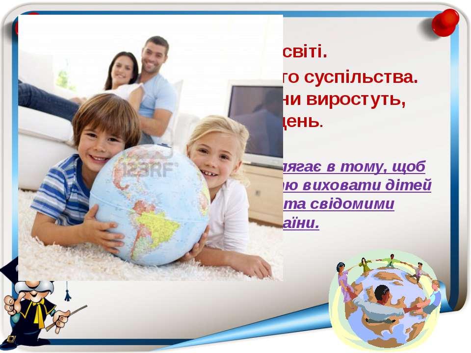 Діти — найцінніше, що є на світі. Вони — майбутнє нашого суспільства. Від тог...