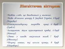 Лінгвістична вікторина Назвіть слово, що вживається у множині. Назва обласног...
