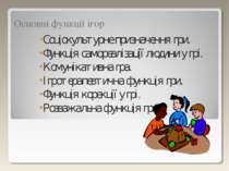 Основні функції ігор Соціокультурне призначення гри. Функція самореалізації л...