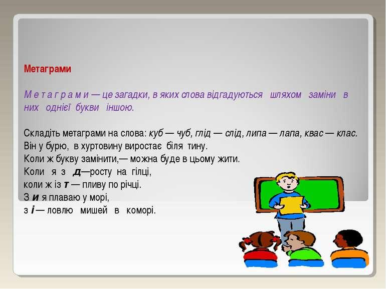 Метаграми М е т а г р а м и — це загадки, в яких слова відгадуються шляхом за...