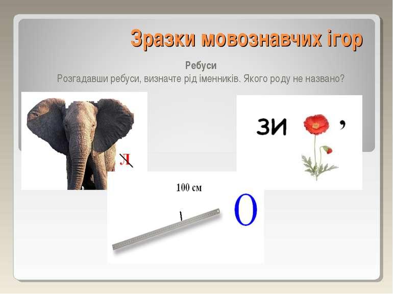Зразки мовознавчих ігор Ребуси Розгадавши ребуси, визначте рід іменників. Яко...