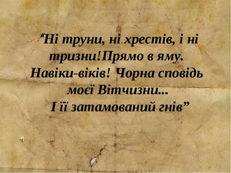 """""""Ні труни, ні хрестів, і ні тризни!Прямо в яму. Навіки-віків! Чорна сповідь м..."""