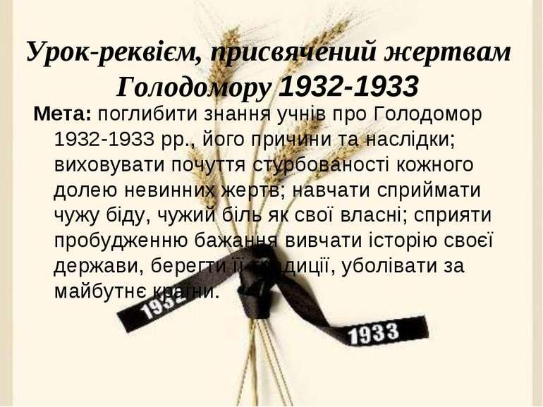 Урок-реквієм, присвячений жертвам Голодомору 1932-1933 Мета: поглибити знання...