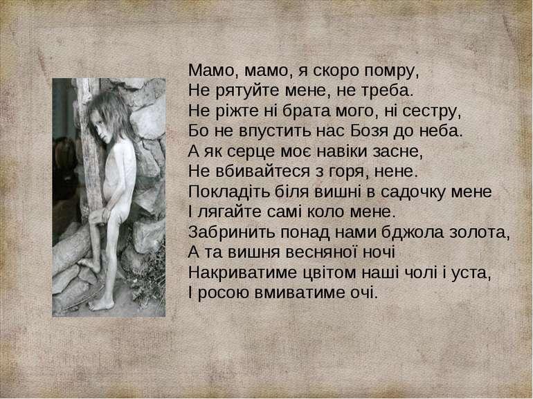 Мамо, мамо, я скоро помру, Не рятуйте мене, не треба. Не ріжте ні брата мого,...