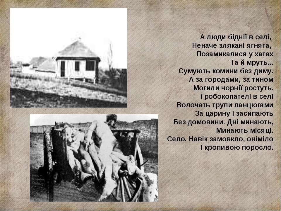 А люди біднії в селі, Неначе злякані ягнята, Позамикалися у хатах Та й мруть....