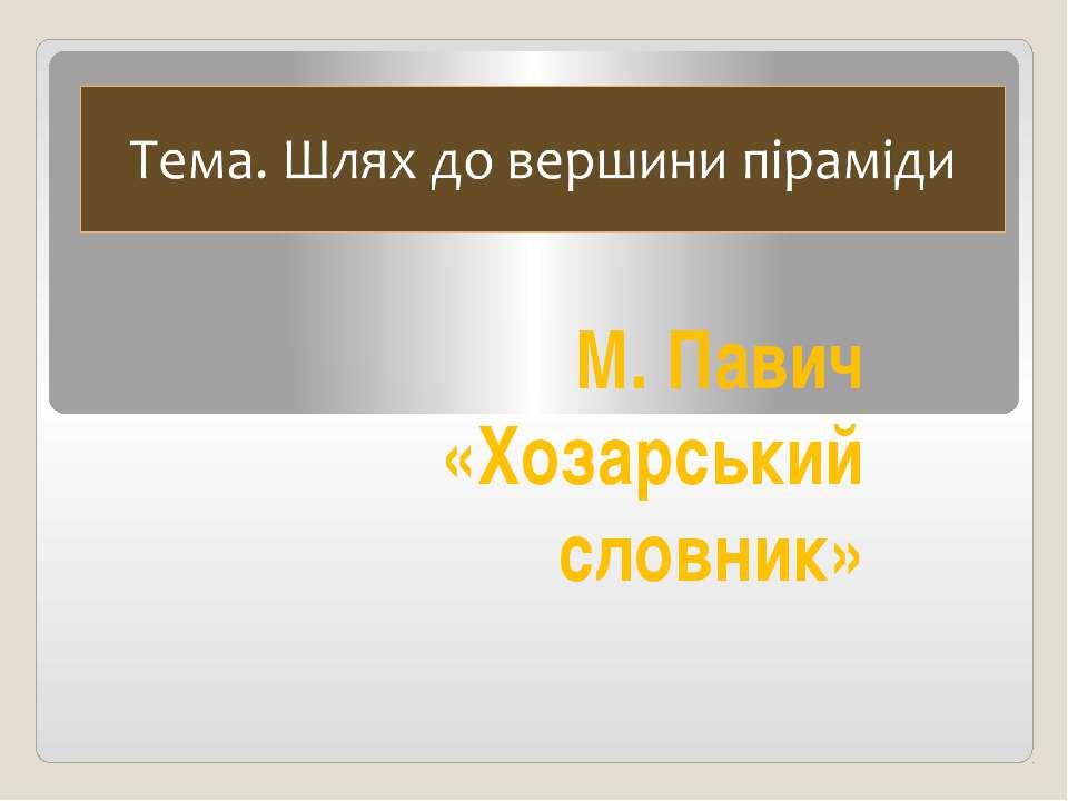 М. Павич «Хозарський словник»