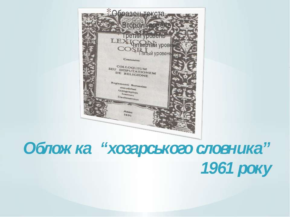 """Обложка """"хозарського словника"""" 1961 року"""