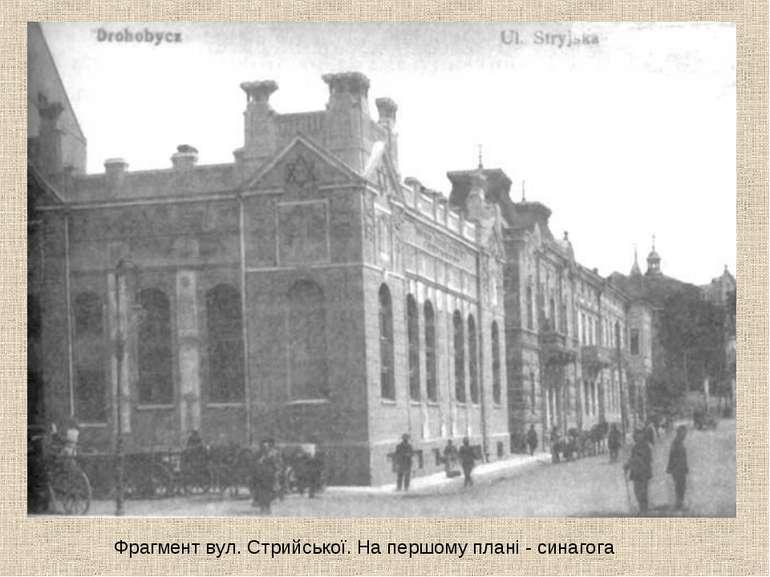 Фрагмент вул. Стрийської. На першому плані - синагога