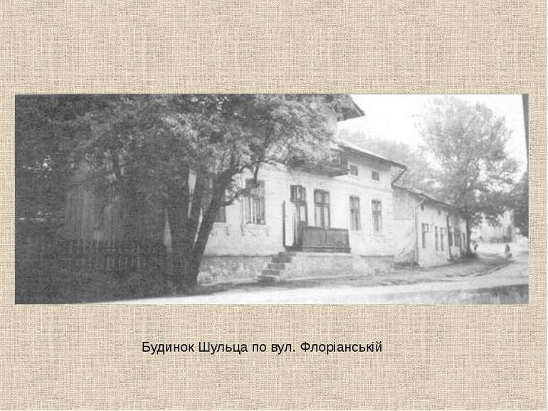Будинок Шульца по вул. Флоріанській