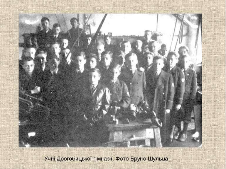 Учні Дрогобицької ґімназії. Фото Бруно Шульца