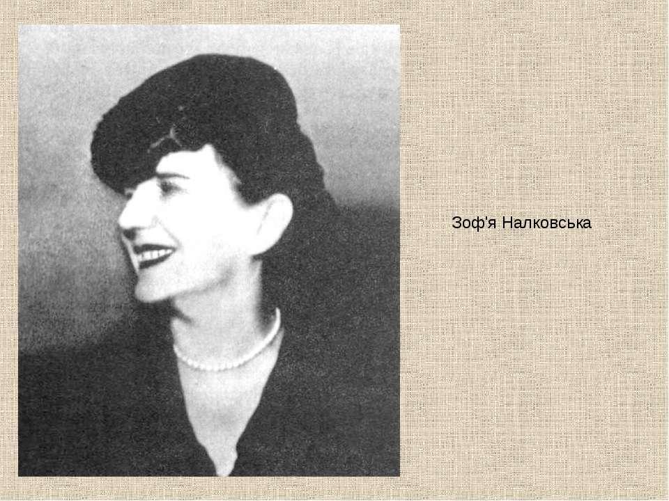 Зоф'я Налковська