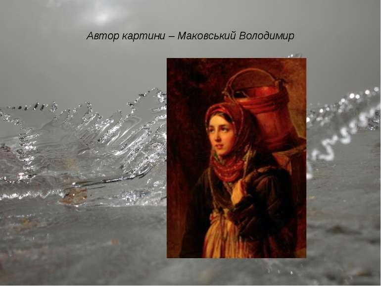 Автор картини – Маковський Володимир