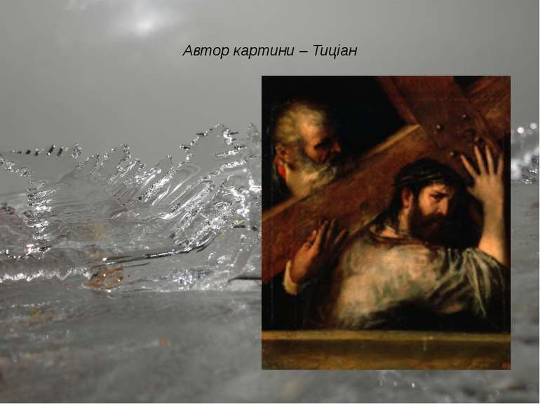 Автор картини – Тиціан