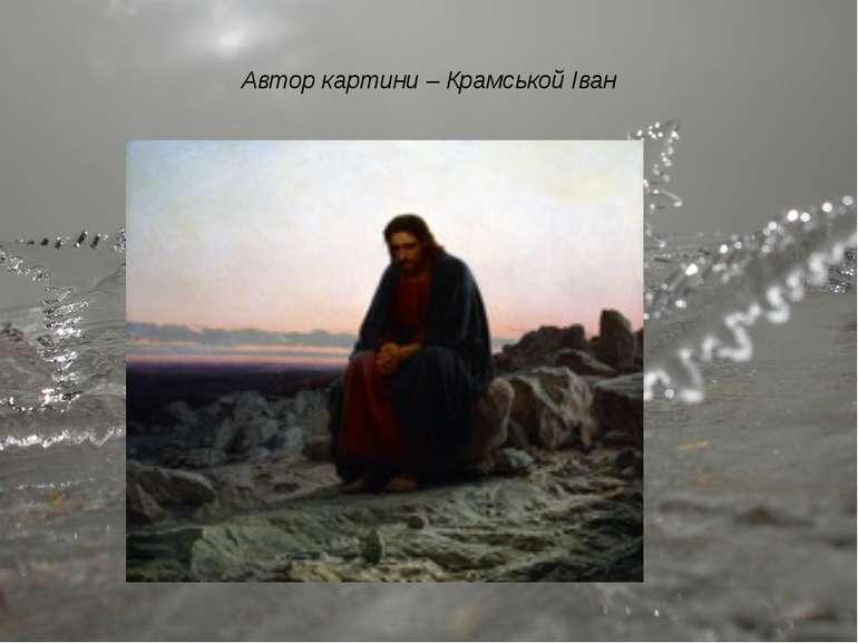 Автор картини – Крамськой Іван
