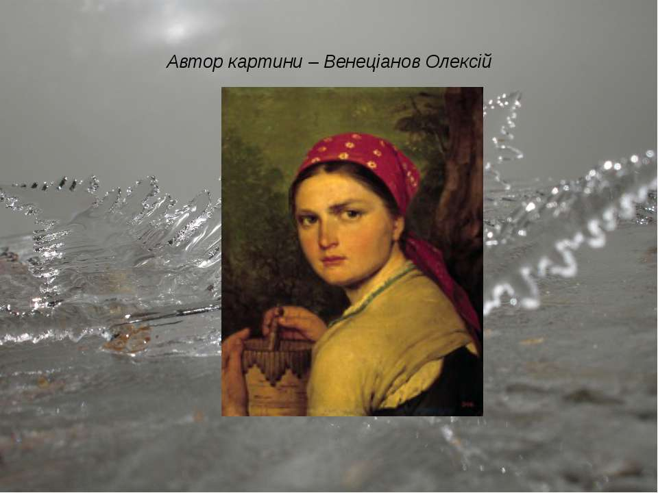 Автор картини – Венеціанов Олексій