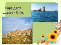 Гора двох одудів - Опук