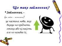 Що таке займенник? Займенник – (рос. мовою — местоимение) це частина мови, як...