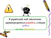 В українській мові займенники характеризуються розрядом, а також родом, число...