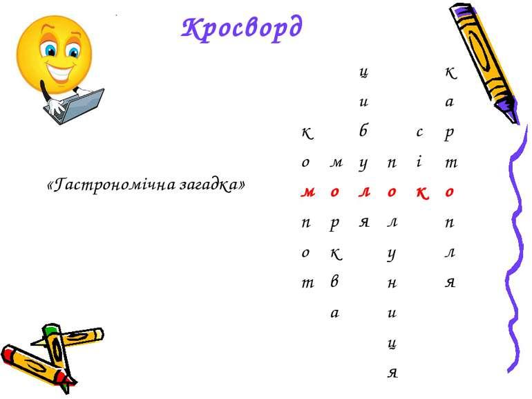 Кросворд «Гастрономічна загадка» ц к и а к б с р о м у п і т м о л о к о п р ...
